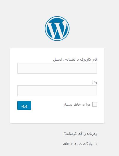 صفحه ورود به wp-admin وردپرس