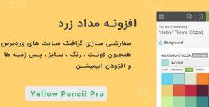 افزونه وردپرس مداد زرد