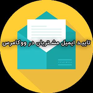 تایید ایمیل مشتریان در ووکامرس