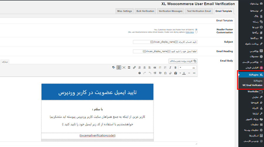 تایید ایمیل مشتریان در وردپرس با افزونه Woocommerce User Email Verification