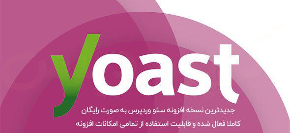 پشتیبانی از آنالیز زنده برای بهبود سئو توسط افزونه Yoast SEO Premium از امکانات دیگر افزونه فوق العاده Yoast سئوی وردپرس پشتیبانی از آنالیز زنده و آسان محتوای مطالب شما و پیشنهاد راهکارها و هشدارهای لازم برای بهینه سازی محتوا قبل از انتشار آن است.