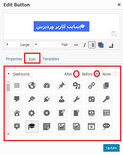 Icon را به دکمه خود در ویرایشگر کلاسیک اضافه کنید