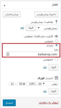 رمزدار کردن نوشته ها در وردپرس