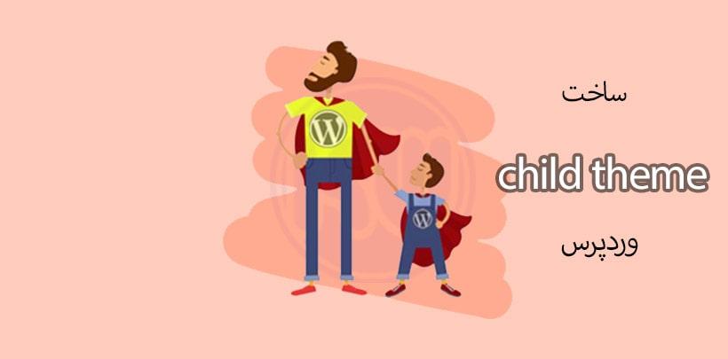 ساخت child theme وردپرس