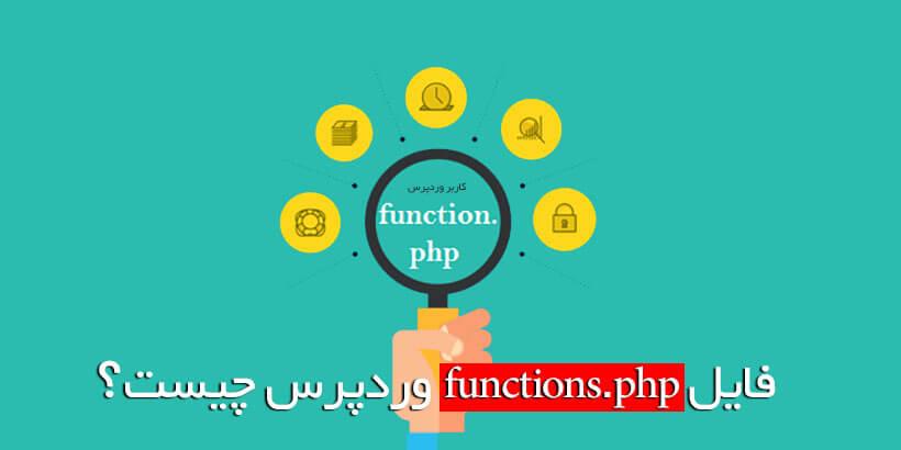 فایل functions.php