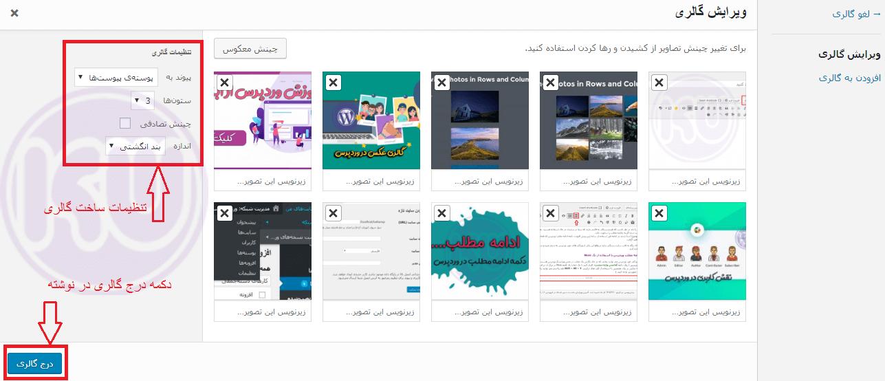 تنظیمات افزودن گالری عکس در وردپرس