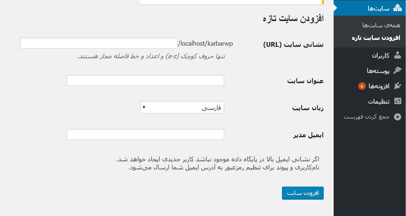 ساخت سایت با وردپرس شبکه