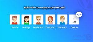 افزودن نقش کاربری در وردپرس