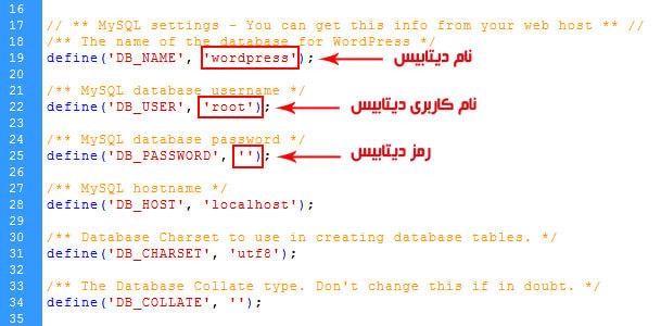 جلوگیری از هک وردپرس با حفاظت از فایل wp-config