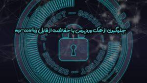 جلوگیری از هک وردپرس