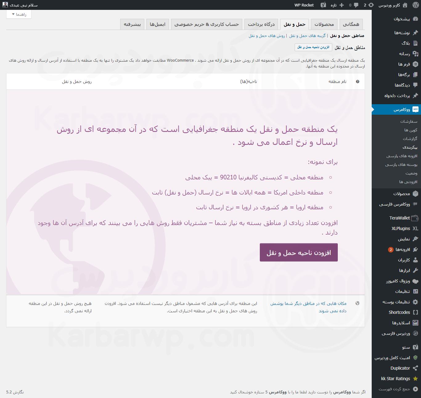 صفحه پیکربندی تنظیمات در ووکامرس