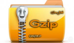 فعالسازی gzip در وردپرس