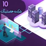 10 شرکت هاستینگ برتر ایران