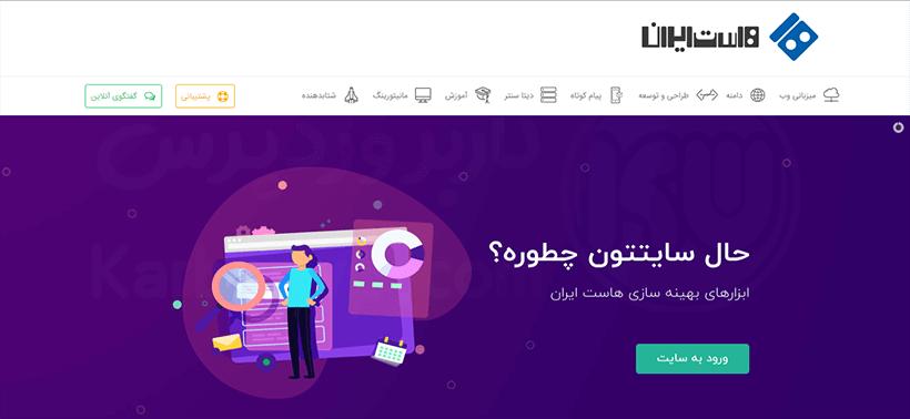 شرکت هاستینگ برتر هاست ایران برای خرید بهترین هاست