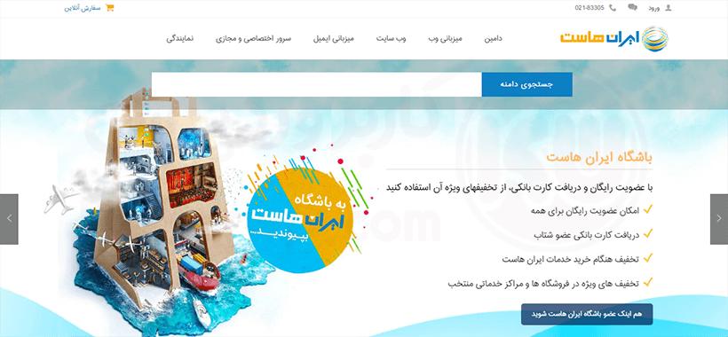 شرکت هاستینگ برتر ایرانی ایران هاست | ایران هاست سایت معتبر ثبت دامنه