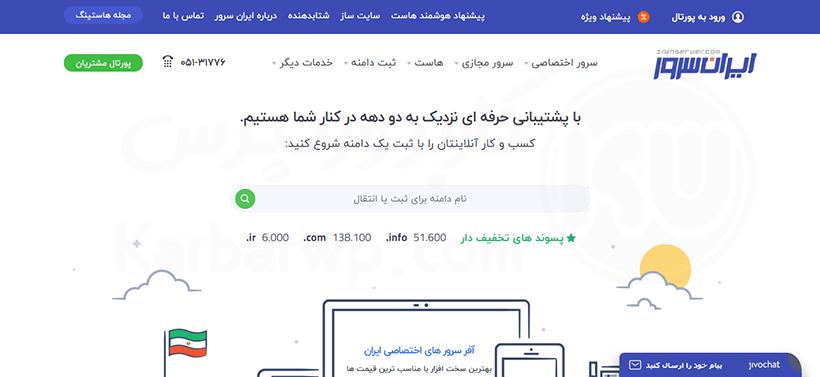 شرکت هاستینگ برتر ایران سرور | بهترین سایت ثبت دامنه