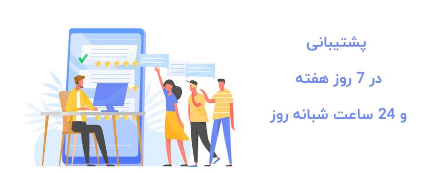 پشتیبانی در ۷ روز هفته و ۲۴ ساعت شبانه روز برای انتخاب هاست خوب
