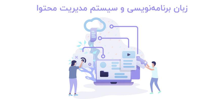 زبان برنامهنویسی و سیستم مدیریت محتوا در شرکت هاستینگ برتر