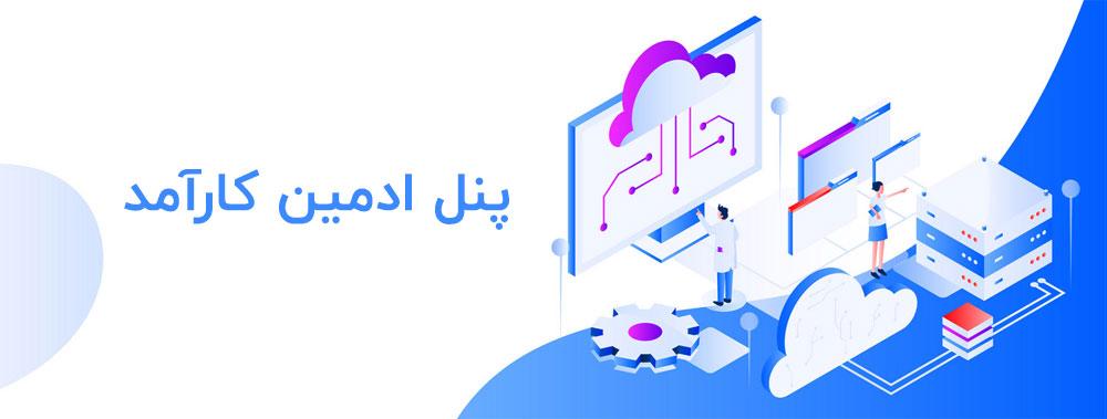 پنل ادمین کارآمد برای خرید هاست برتر ایران