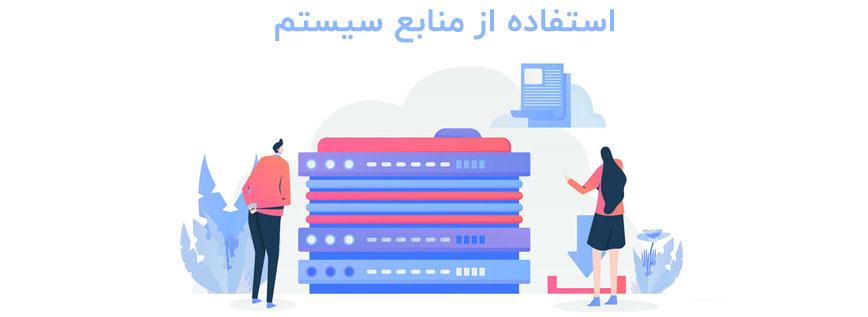 منابع سیستم درست برای خرید بهترین هاست ایران