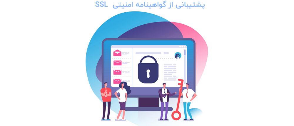پشتیبانی از گواهینامه امنیتی SSL در شرکت هاستینگ برتر