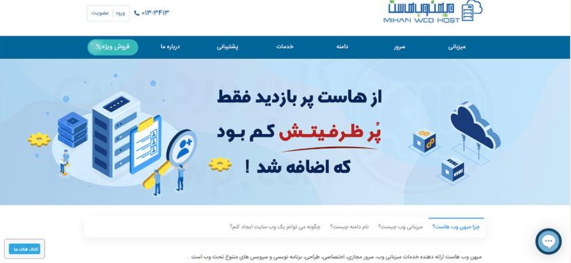 شرکت هاستینگ برتر ایرانی میهن وب هاست برای خرید بهترین هاست