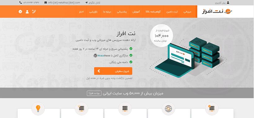 شرکت هاستینگ برتر ایرانی نت افزار برای خرید بهترین هاست