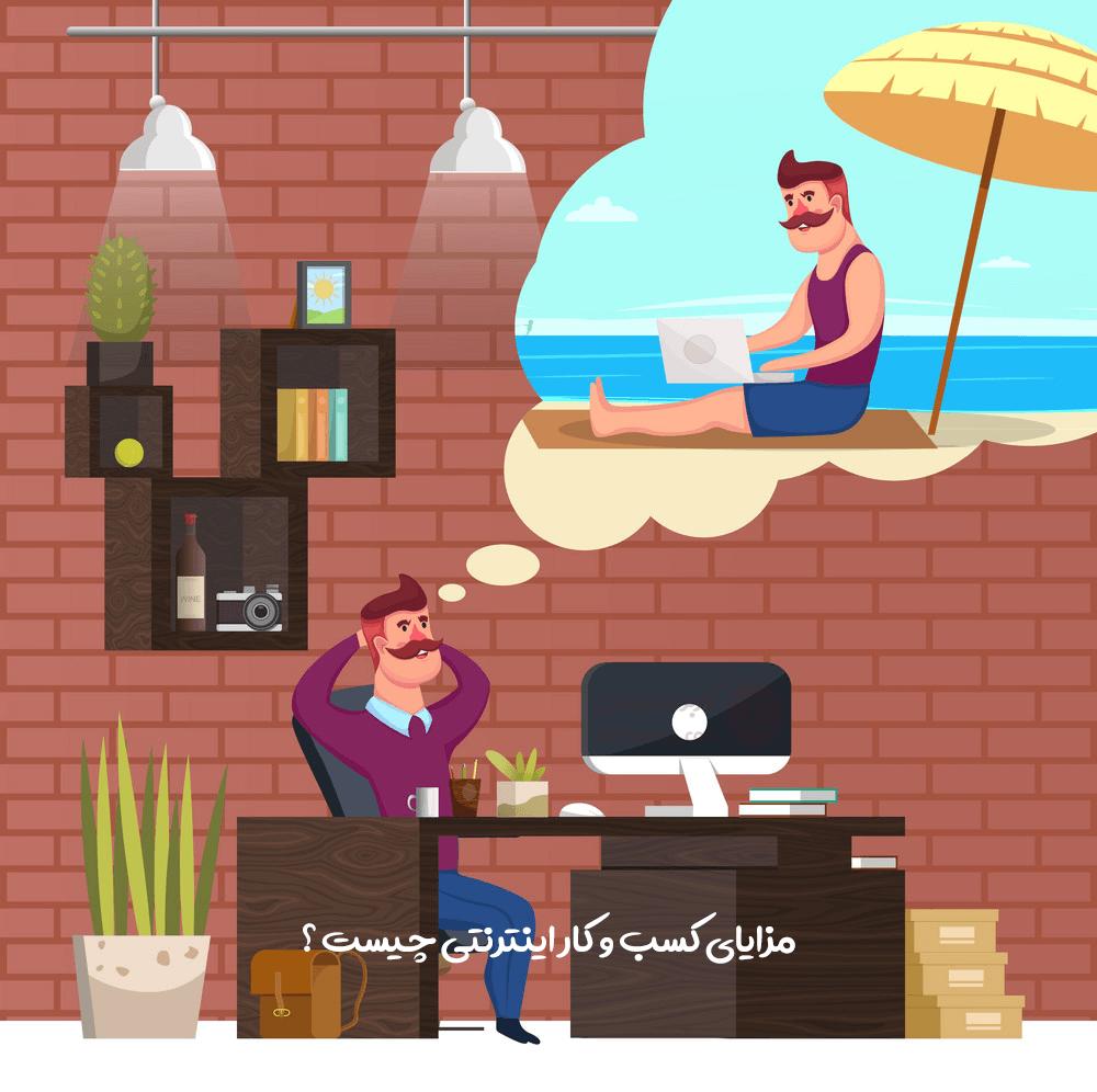 مزایای کار آنلاین چیست ؟