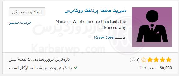 افزونه WooCommerce Checkout Manager برای مدیریت صفحه پرداخت در ووکامرس