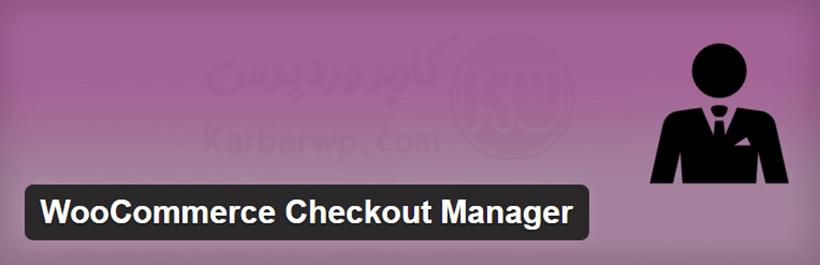 مدیریت صفحه پرداخت در ووکامرس با WooCommerce Checkout Manager