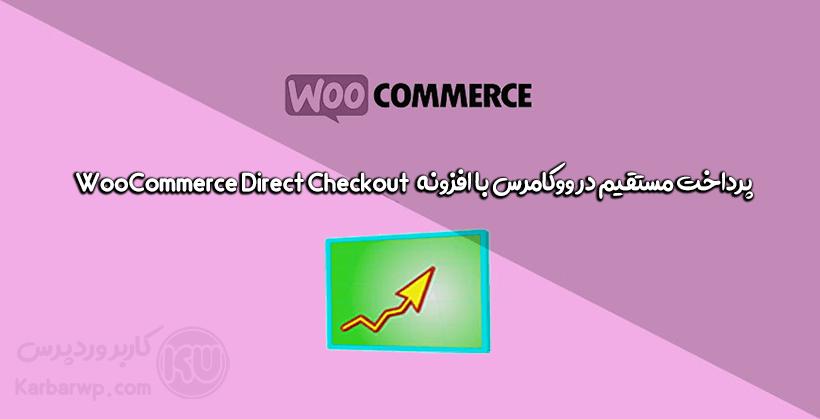 پرداخت مستقیم در ووکامرس با افزونه WooCommerce Direct Checkout