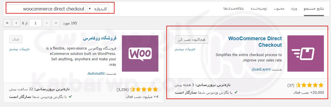 افزودن افزونه woocommerce direct checkout به وردپرس
