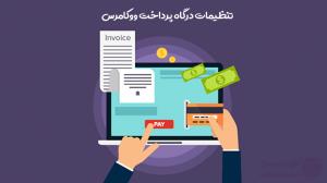 تنظیمات درگاه پرداخت ووکامرس | آموزش پیکربندی پرداخت در ووکامرس