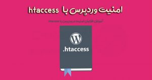 امنیت وردپرس با htaccess