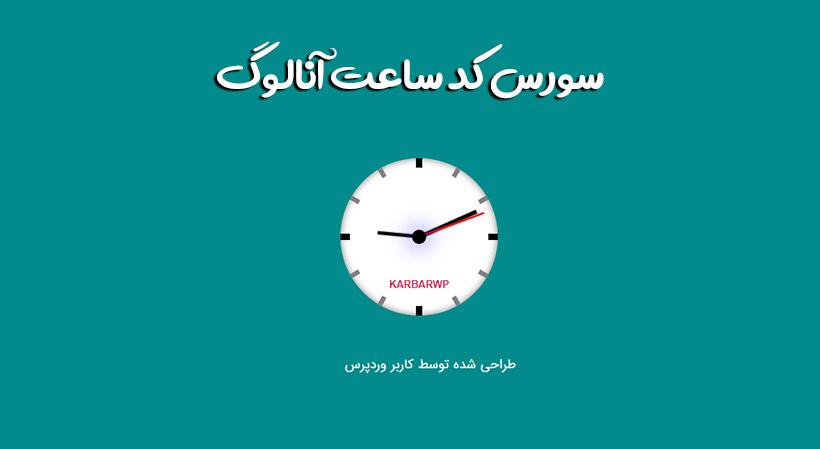 سورس کد ساعت آنالوگ