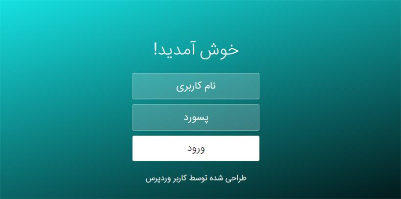 سورس کد فرم ورود به سایت