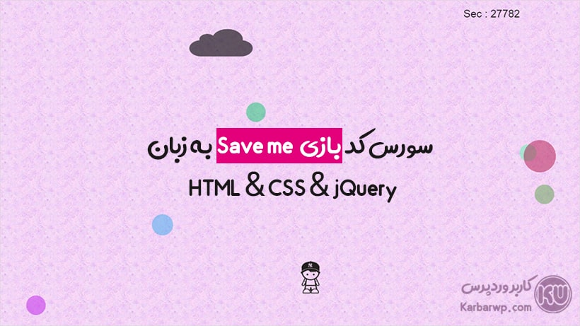 سورس کد بازی save me