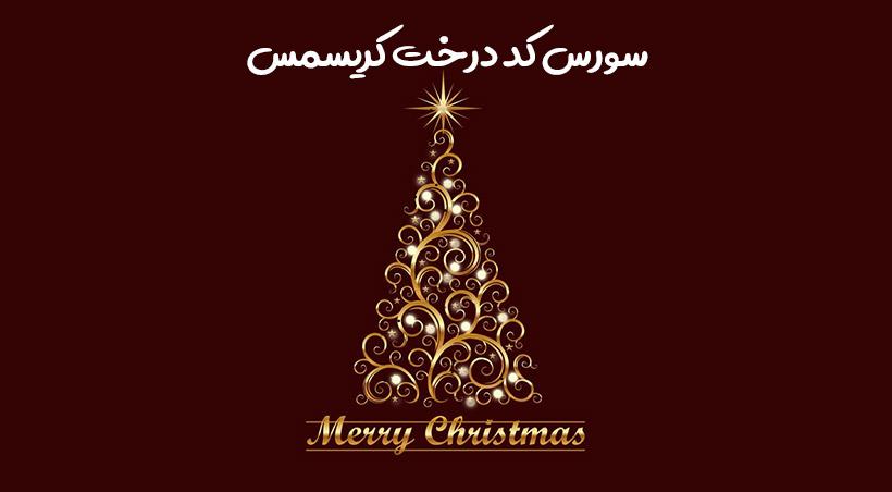 سورس کد درخت کریسمس