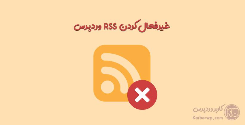 غیرفعال کردن RSS وردپرس