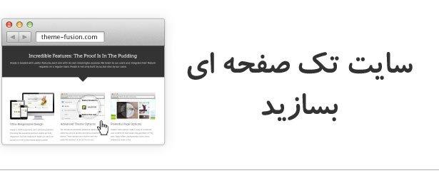 سایت تک صفحه ای با قالب وردپرس آوادا