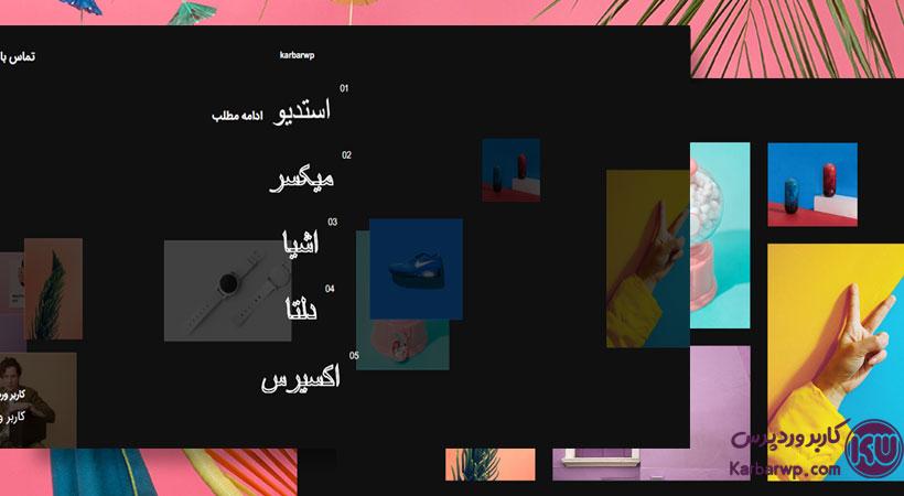 سورس کد گالری تصاویر متحرک