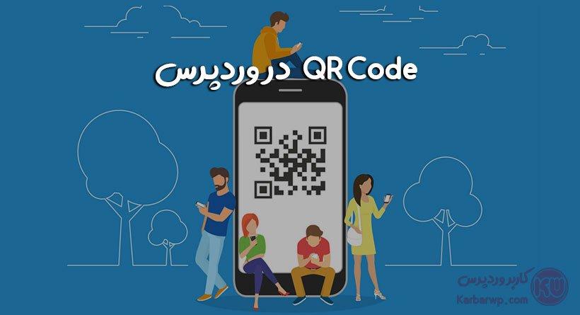 QR Code در وردپرس