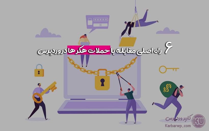 مقابله با حملات هکر ها در وردپرس