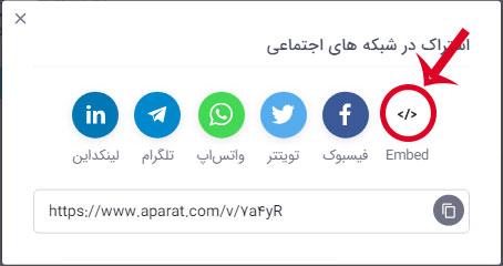 ویدیو آپارات در سایت وردپرسی