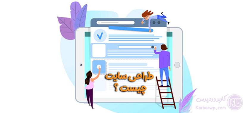طراحی سایت چیست ؟
