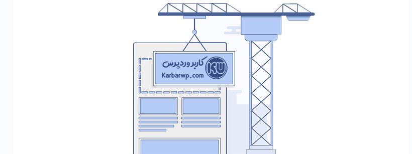 مراحل طراحی وب سایت چیست؟
