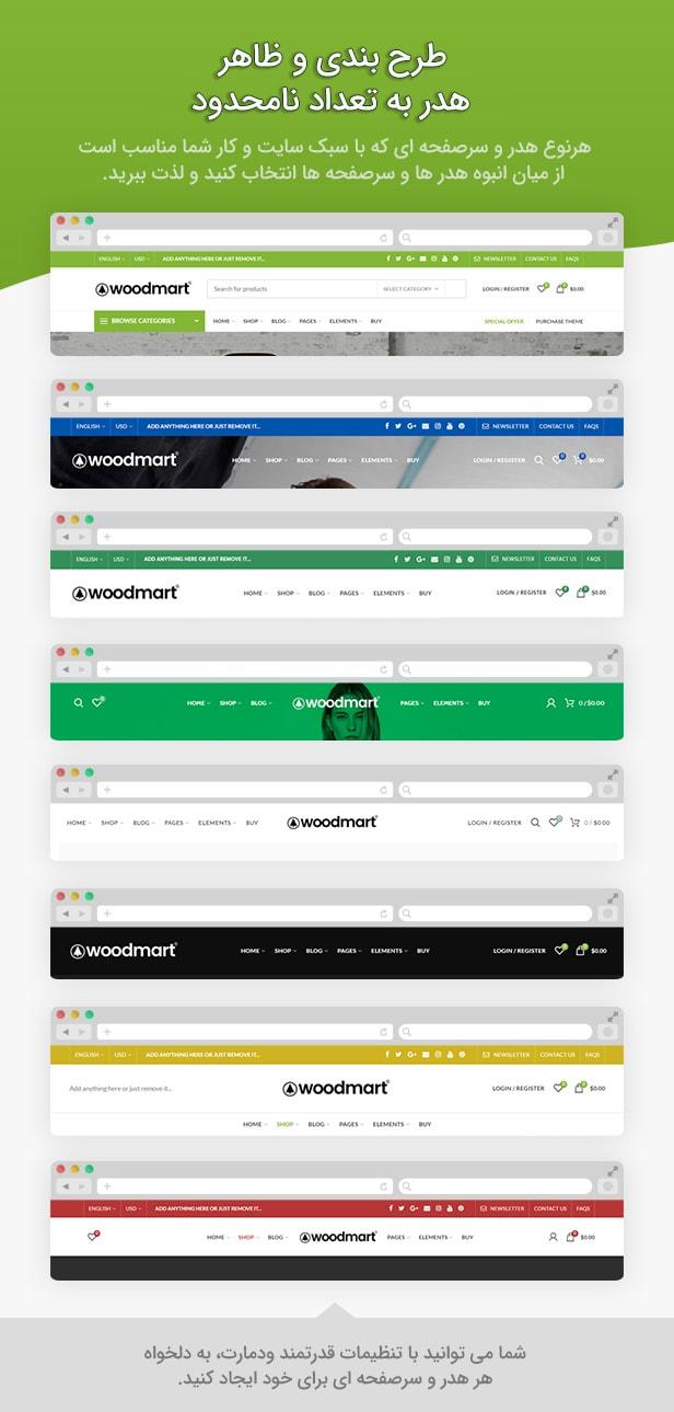 سربرگ های مختلف قالب وردپرس Woodmart