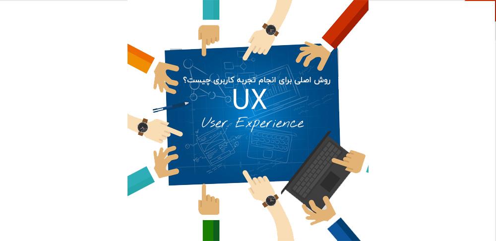 روش اصلی برای انجام تجربه کاربری چیست؟