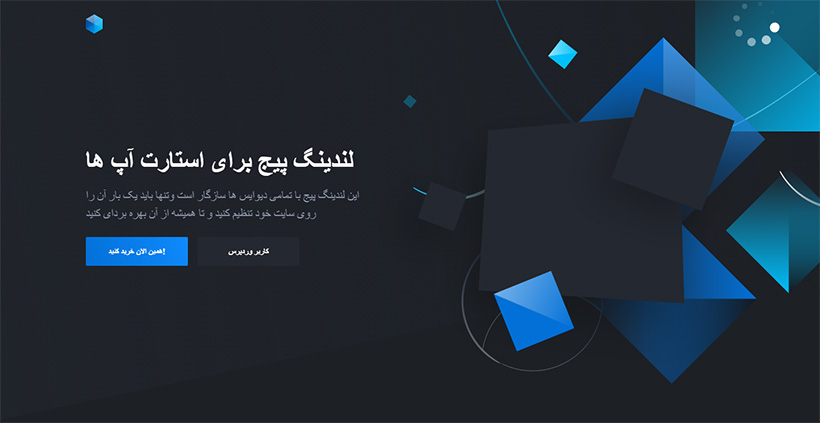 لندینگ پیج HTML دانلود رایگان