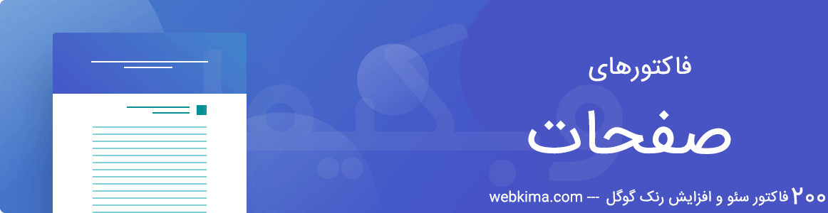 200 فاکتور سئو - فاکتورهای صفحه محتوا در رنک گوگل